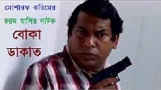 Mosharraf Korims new drama ✿  Buka Dakat ✿ Comedy drama 2017 HD