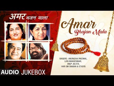 Xxx Mp4 Morning Bhakti Bhajans Vol 1 Amar Bhajan Mala Anuradha Lata Mangeshkar Anup Jalota I Audio Juke 3gp Sex