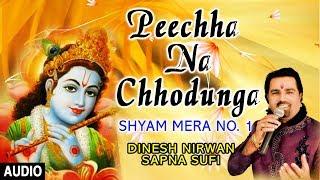 Peechha Na Chhodunga I Krishna Bhajan I Full Audio Song I DINESH NIRWAN, SAPNA SUFI I Shyam Mera No.