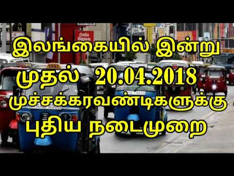 New law for three-wheelers in Sri Lanka from 20 April 2018