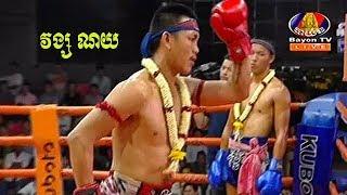 វង្ស ណយ  Vs ឈោគណាំឆៃ, Vong Noy, Cambodia Vs Chhorknamchai, Thai, Khmer Boxing 14 Dec 2018