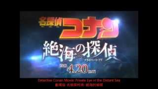 Detective Conan Movie 17 - Private Eye in the Distant Sea (ENG SUB)