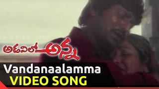 Vandanaalamma Video Song ||  Adavilo Anna Movie || Mohan Babu, Roja