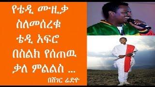 የቴዲ ሙዚቃ ስለመሰረቁ ቴዲ አፍሮ በስልክ የሰጠዉ ቃለ ምልልስ በሸገር ሬድዮ Ethiopia