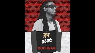 Rophnan Nuri DJ Rophy   Kenenise ቀነኒሴ