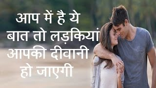 If you have this Quality than Girls madly love you hindi