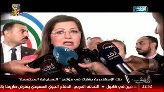 بنك الإسكندرية يشارك في مؤتمر المسؤولية المجتمعية
