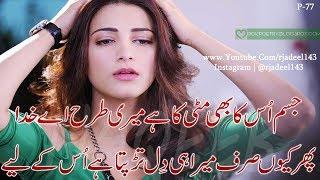 Best urdu poetry || 2 line urdu poetry || Adeel Hassan ||