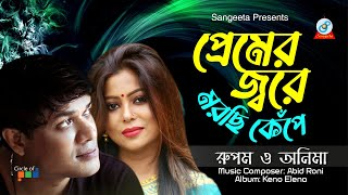 Premer Jore Morchhi Kenpe (প্রেমের জ্বরে মরছি কেঁপে) - Keno Elena - Rupom / Onima Music Video