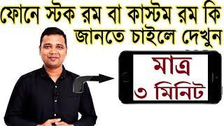 ফোনে স্টক ও কাস্টম রম কি জানুন Mobile Stock Rom And Custom Rom Explained In Bangla