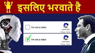 I'm not a Robot | What is CAPTCHA or reCAPTCHA ? | How Does CAPTCHA Works in HINDI