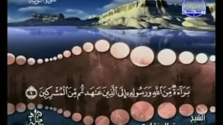 سورة التوبة للشيخ محمد صديق المنشاوي ترتيل كاملة من قناة المجد