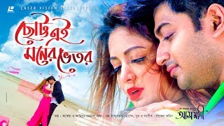 Chotto Ei Moner Vetor | Anwesha  | Jahidur Rahman | Bappy | Asmani | HD Movie Song 2018