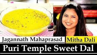 Jagannath Puri Temple Sweet Dal / Puri Deula Mahaprasad Mitha Dali Recipe / Rath Yatra Special