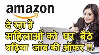 Amazon दे रहा है महिलाओं को घर बैठे बढ़िया जॉब की ऑफर, Amazon providing work from home job for women
