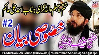 New Bayan 2019 | Mufti Hanif Qureshi New Taqreer 2019 | Islamic Bayan In Urdu Part 2