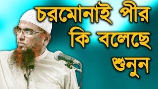 📚 J Waz Shunle Onek Notun Kichu Jante Parben 📹 Waz In Bangla By Amanullah Bin Ismail Madani #3