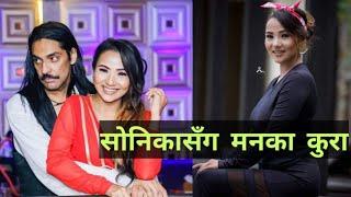 सेक्सी सोनिका भन्छिन्, - 'म अर्को जुनीमा बोका बन्न चाहन्छु ।' Wow Nepal Sonica interview
