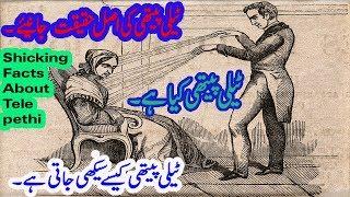 What Is Telepathy In Urdu - Mysteries Of Human in urdu hindi