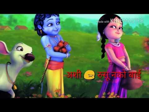 Xxx Mp4 Radha Radha Majhi Radha Kuthe Geli Status Video Lyrics राधा राधा माझी राधा कुठे गेली स्टेटस 3gp Sex
