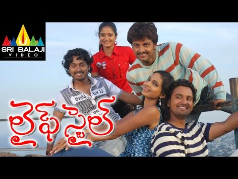 Life Style Telugu Full Movie   Nischal, Monali, Ananya   Sri Balaji Video