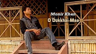 Monir Khan - O Dukkhai Maa | ও দুঃখাই মা | Music Video