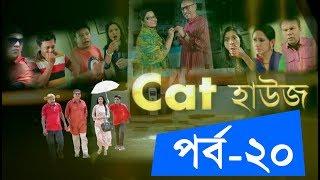 Cat House | EP-20 | Mir Sabbir | Monira Mithu | Nadia Ahmed  | Intekhab Dinar | Bangla Natok | Rtv