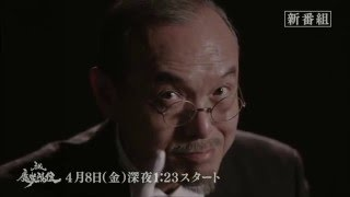 GARO Makai Retsuden 30 sec. Teaser 「牙狼〈GARO〉-魔戒烈伝-」予告編