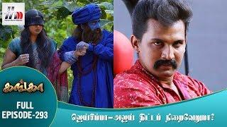 Ganga Tamil Serial | Episode 293 | 14 December 2017 | Ganga Latest Tamil Serial | Home Movie Makers