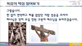 [KoBible]19. 사랑이 배신할 때 (Love Story of Samson - Intermediate Korean via Korean Bible)
