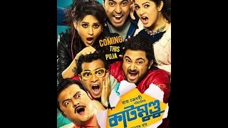 Katmundu Trailer | Bengali Movie | Raj Chakraborty | Anupam Roy | 2015