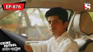 Crime Patrol - ক্রাইম প্যাট্রোল - Bengali - Ep 876 - 10th June, 2018