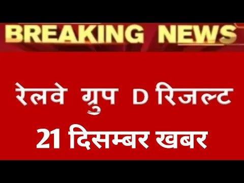 Xxx Mp4 Railway Group D Result 2018 Big Update Rrb Group D 2018 Result Rrb Physical Related New Update 3gp Sex