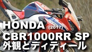ホンダ CBR1000RR SP (2017) バイク試乗レビュー予告編・外観紹介 HONDA CBR1000RR SP (2017) STYLING & DETAILS