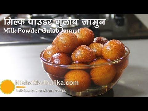 Milk Powder Gulab Jamun Recipe -  Gulab Jamun Using Milk Powder,