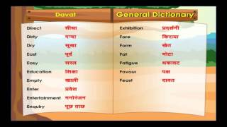 General dictionary || Learn Hindi Through English for kids || Spoken Hindi Basic for kids