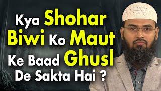 Shohar Kya Apni Biwi Ko Maut Ke Baad Ghusl De Sakt Hai Ya Nahi By Adv  Faiz Syed