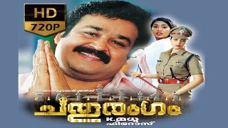 Chathurangam malayalam full movie | Mohanlal | Nagma