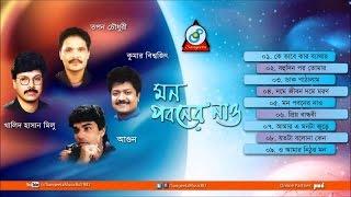 Kumar Bishwajit, Tapan Chowdhury, khalid Hasan Milu, Agun - Mon Paboner Nao | Full Audio Album