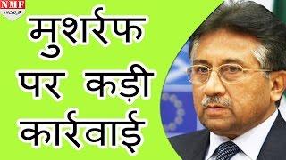 Pakistani Court ने Parvez Musarraf की संपत्ति जब्त करने का दिया आदेश