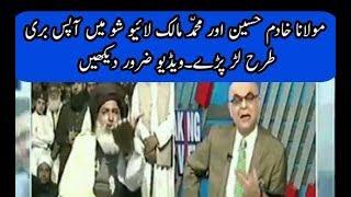 Molana Khadim Hussain Rizvi and Muhammad Malik Fight on Live Show
