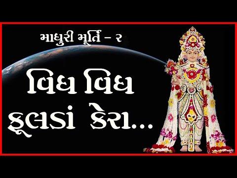 Vidh Vidh Fulda | Madhuri Murti - 2 | Dhyan | Singer - Gyanjivandasji Swami (Kundaldham)