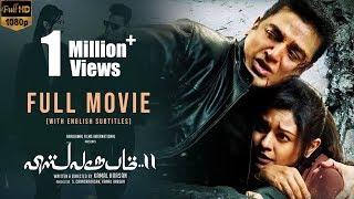 Vishwaroopam 2 Tamil Full HD Movie   Kamal Haasan, Pooja Kumar, Andrea Jeremiah   MSK Movies