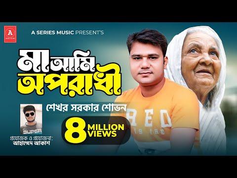 Xxx Mp4 Ma Ami Oporadhi মা আমি অপরাধী Singer Shekhor 3gp Sex