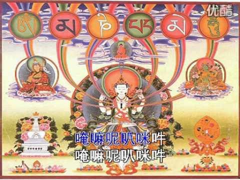六字真言頌. 中文含字幕