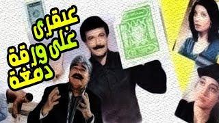 فيلم عبقري على ورقة دمغة - Abqary Ala Warqet Damgha Movie