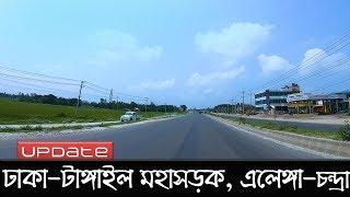 ঢাকা-টাঙ্গাইল মহাসড়ক, এলেঙ্গা-চন্দ্রা  | Dhaka Tangail Highway | Raid BD