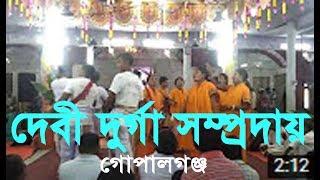 দেবী দুর্গা সম্প্রদায়, গোপালগঞ্জ, ........Debi Durga Sampradai, Gopalganj, Krishna Kirton, (HD)
