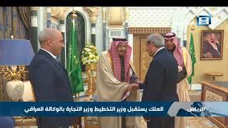 الملك يستقبل وزير التخطيط وزير التجارة بالوكالة العراقي