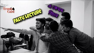 Bangla Funny Video | Faltu Lecture | ফালতু লেকচার | এ কেমন বিচার  | Trump Card Entertainment